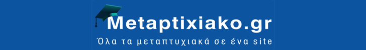 Όλα τα μεταπτυχιακά σε ένα site !